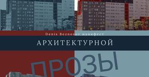 Здд6. Манифест Архитектурной прозы. Денис Безносов.