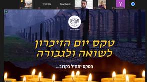 טקס יום הזיכרון לשואה ולגבורה 2021