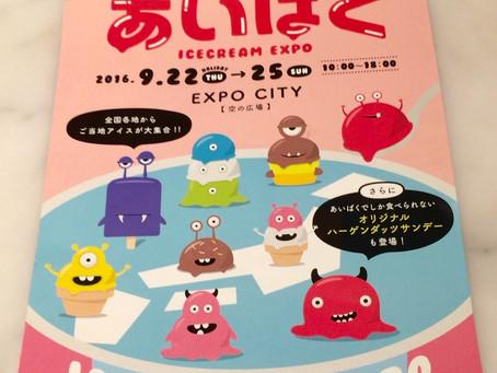 イベントレポート#1 : アイスクリーム万博『あいぱく』2016 in 大阪EXPOCITY