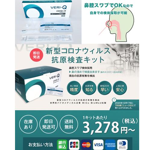 新型コロナ抗原検査キット VERI-Q