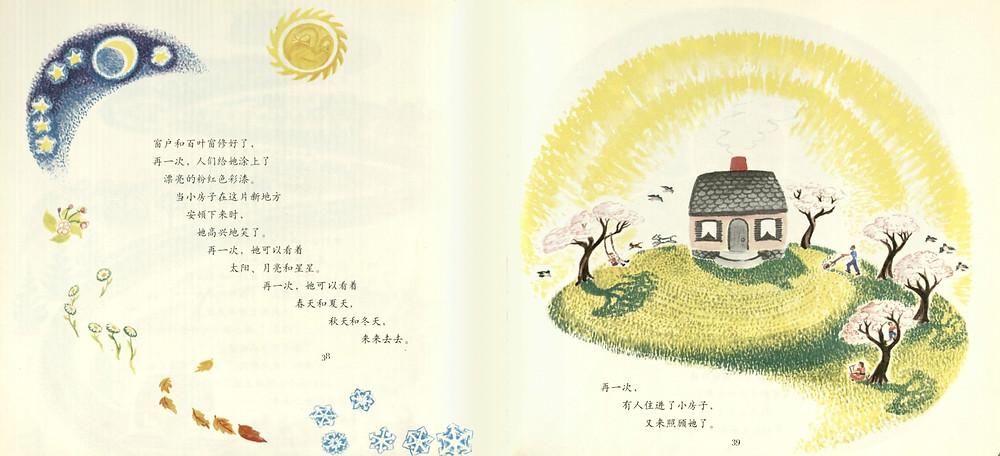 小房子 - Xiao fang zi