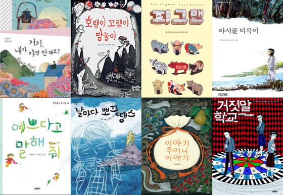 2020 International Panel: Focus on Korean Children's Literature!