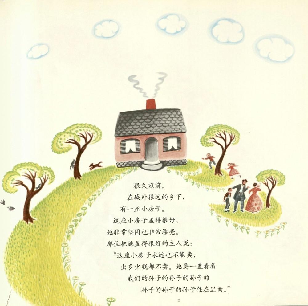 Virginia Lee Burton The Little House