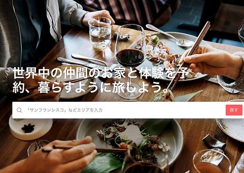 大阪市 airbnb