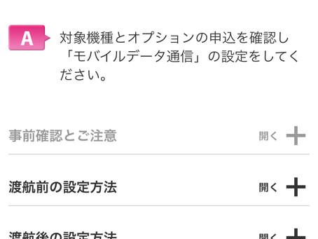 【ハワイロケ】ソフトバンクならそのままiPhone使えます!