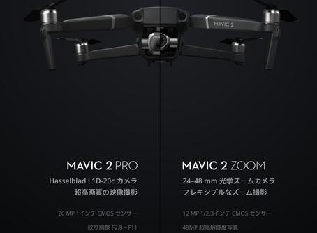 【DJI】「Mavic 2 Pro」「Mavic 2 Zoom」を正式発表について思う事
