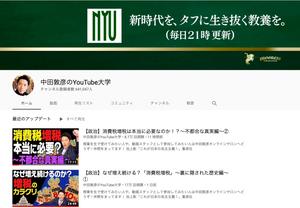 中田敦彦 YouTube大学