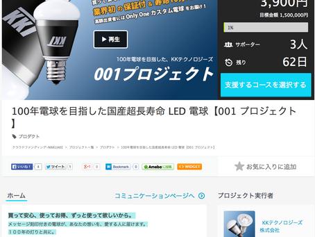 100年LED電球 クラウドファンディングがスタートしました!