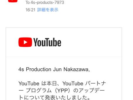 【YouTubeについて】YouTube規約変更は誰のため?