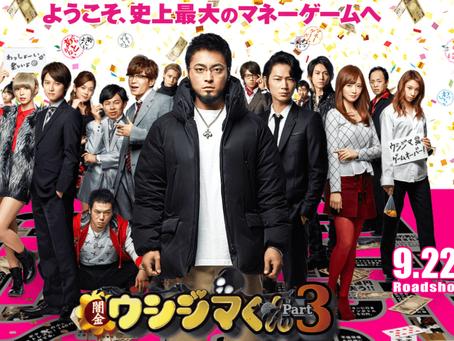 【映画レビュー】『闇金ウシジマくんPart3』
