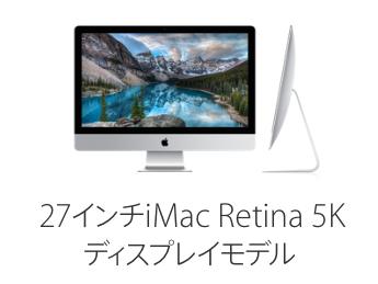 iMac交換確定 iMac2013Late→5KiMacへ