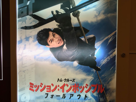 【映画レビュー】ミッション:インポッシブル フォールアウト