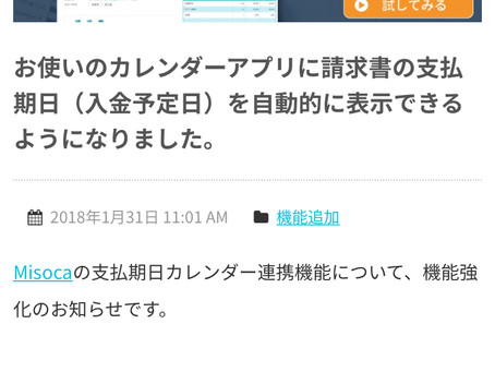 【Misoca】カレンダーと請求書が同期できるようになりました💨