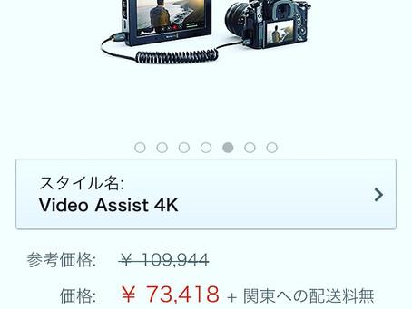 【iPhoneBlog】ブラックマジックモニター特別セール中ー!