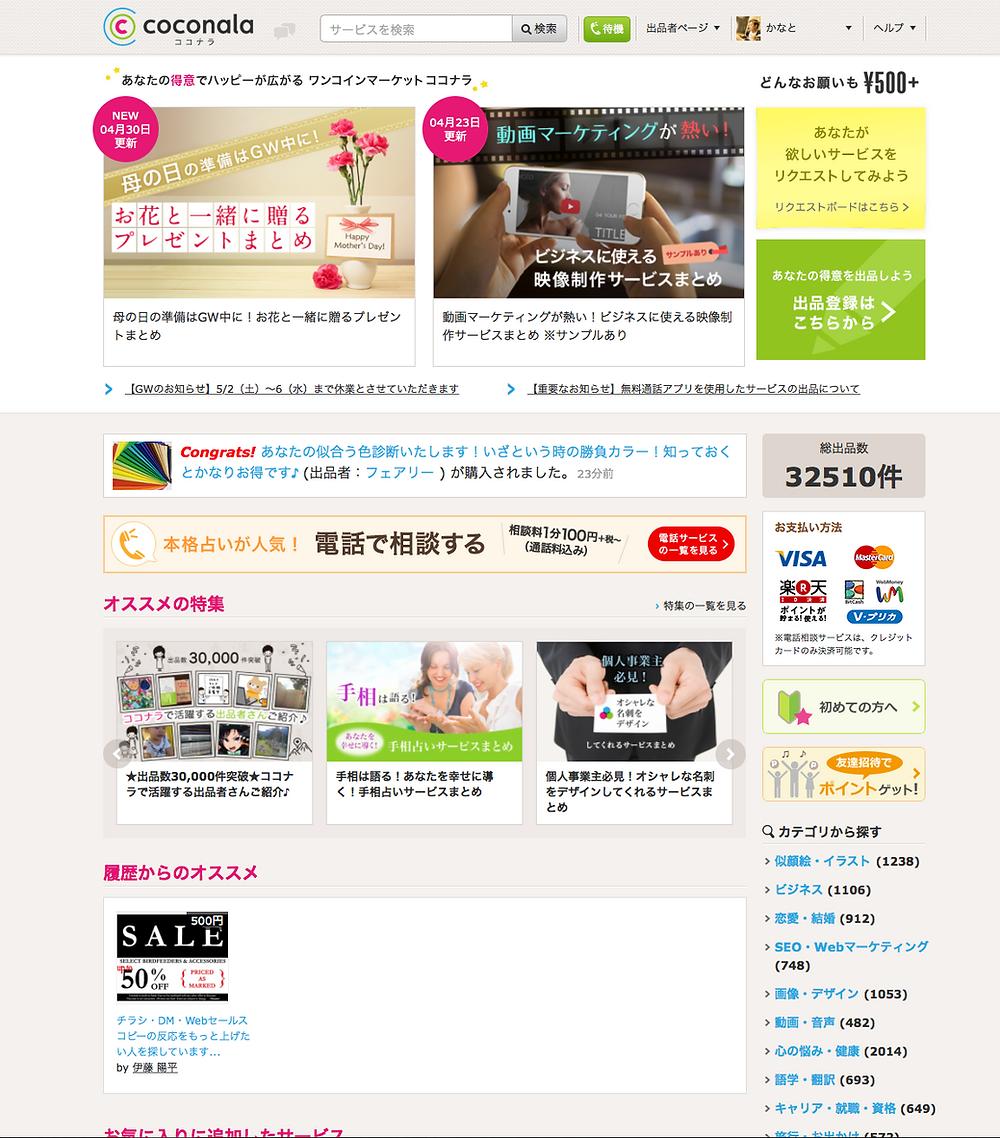 スクリーンショット 2015-05-04 19.24.31.png