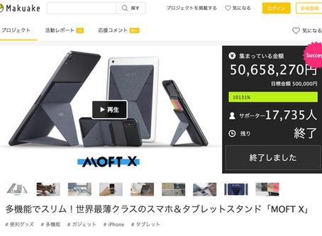 【クラファン】 iPhone ケース MOFT Xがハネた理由とレビュー