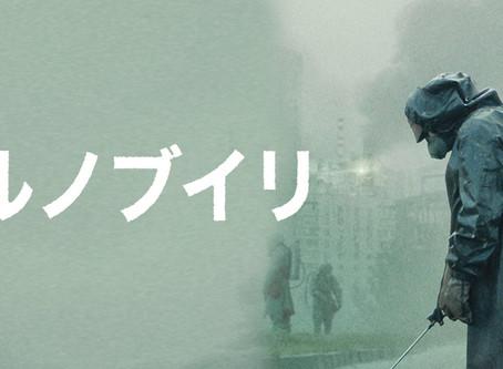 【チェルノブイリ】海外ドラマレビュー…