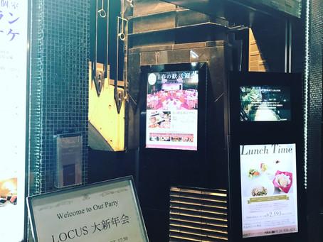 LOCUS新年会に初潜入!