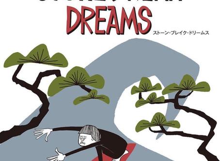 【ハワイロケ】ストーンブレイクドリームスが横乗映画祭で上映されます!