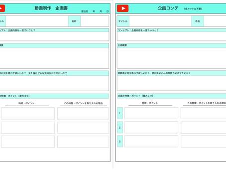 【無料】動画制作 企画書・提案資料のフォーマット・テンプレートを無料配布中!