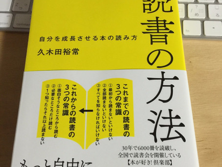 こんな読書もある⁉︎『読書の方法』 久木田 裕常 著書