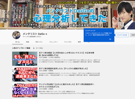 【YouTube】教育系ユーチューバーの元祖はDaiGo