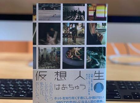 【本レビュー】「仮想人生」はあちゅう著  これもドラマになりそう!