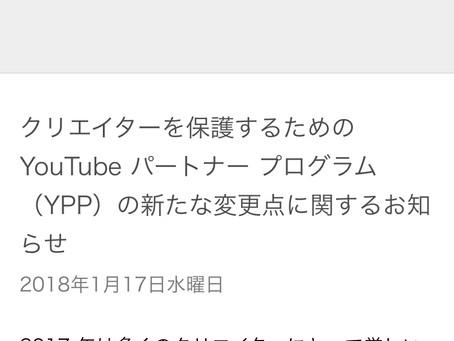 【YouTubeについ】YouTubeが規約変更!?