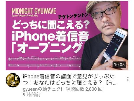 【iPhoneBlog】今さら聞けない!企業YouTubeって何が良いの?