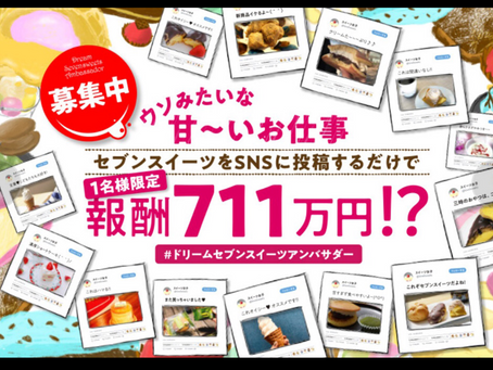 【SNSマーケティング】セブンイレブン年収711万円の甘い仕事?