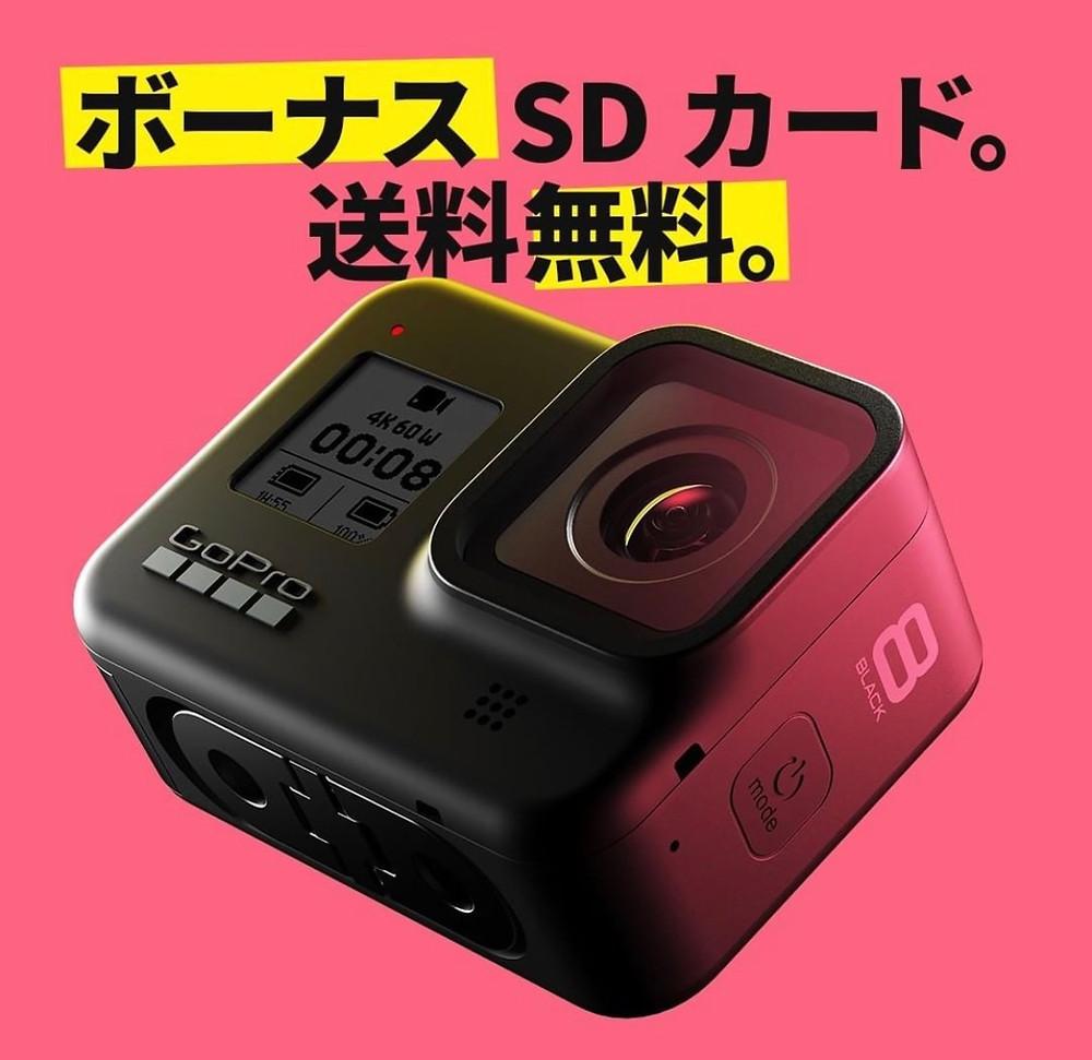 GoPro 8 オンライン 注文