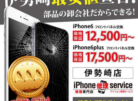 『iPhoneガラス割れ3回目!どうなるのか?』( ̄◇ ̄;)