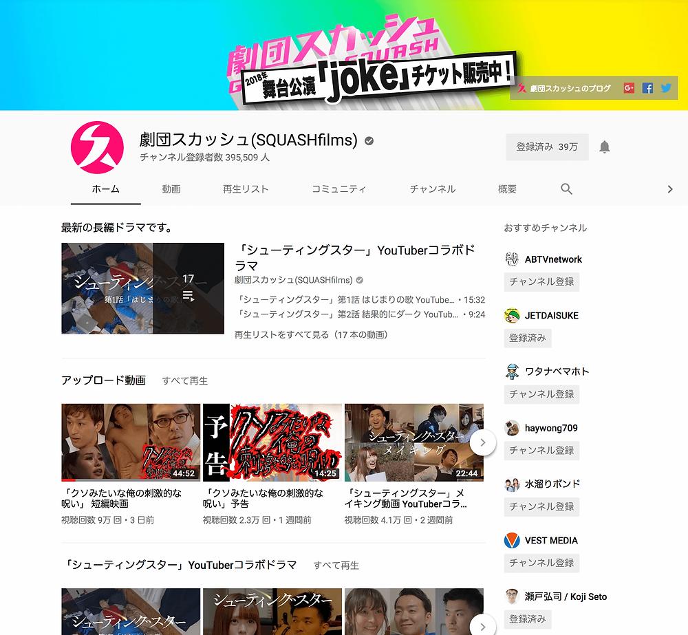 劇団スカッシュ YouTubeチャンネル