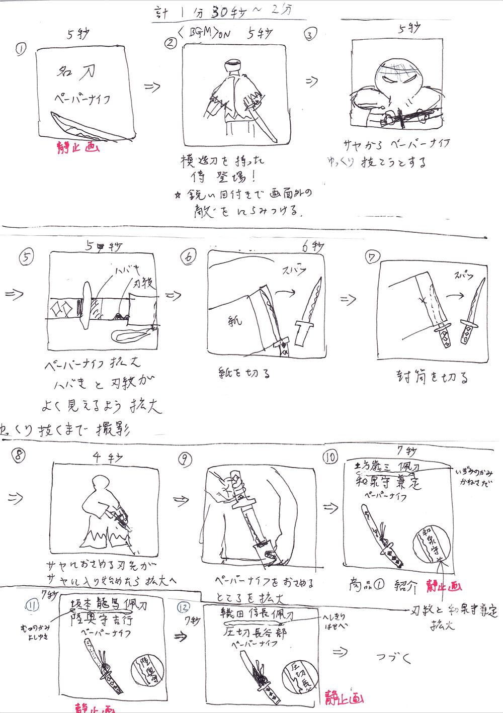 関の刃物 絵コンテ1