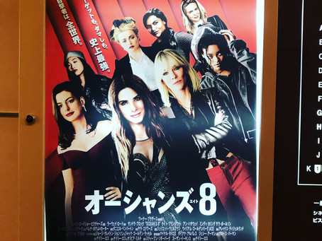 【映画レビュー】オーシャンズ8 ネタバレあり