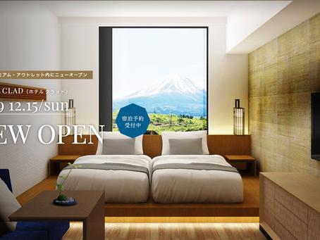 【撮影】御殿場にステキなホテルがオープンする!