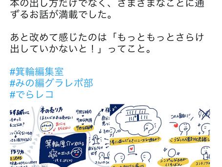 【マーケティング】箕輪厚介氏流 本がバカ売れする仕組み?