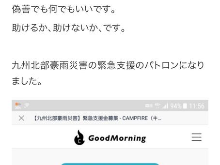 【iPhoneBlog】九州北部豪雨災害 支援