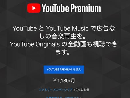 【YouTubeプレミアム】レビュー!コレは使った方が良い!