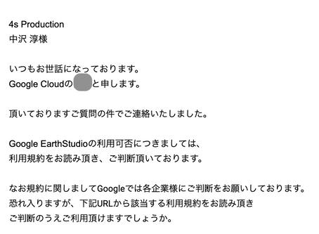 【Google earth studio】の動画制作について