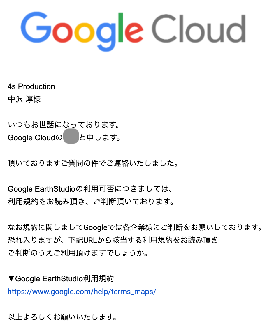 グーグルアーススタジオ 商用利用