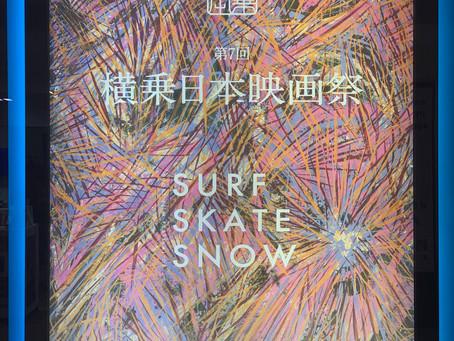 【レビュー】横乗日本映画祭@茅ヶ崎イオンシネマ 初日!
