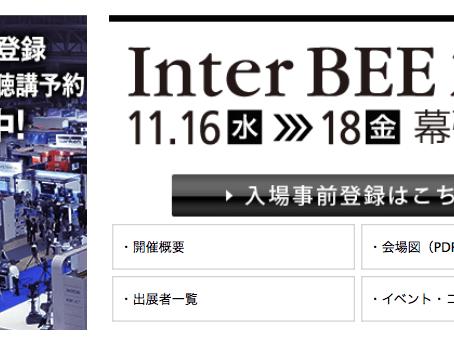 今更ですが…『interBEE2016レビュー』