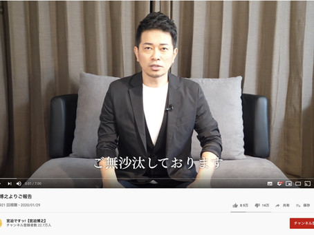 【YouTube】宮迫さん来襲!今後のYouTubeはどうなる?