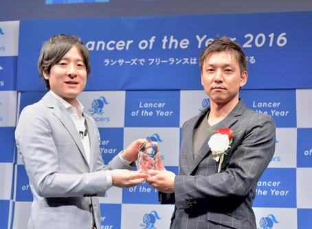 レビュー『ランサーオブザイヤー2016授賞式』