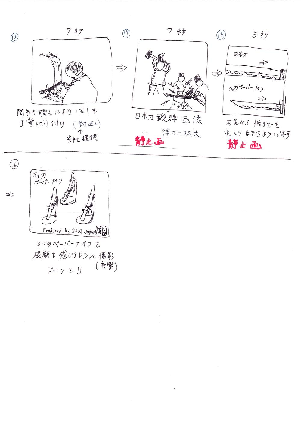 関の刃物 絵コンテ2