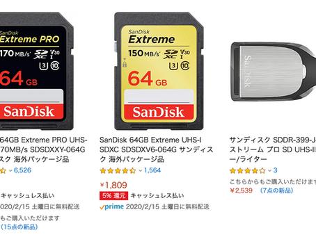 【撮影機材】SDカードは高いモノを買うべし!