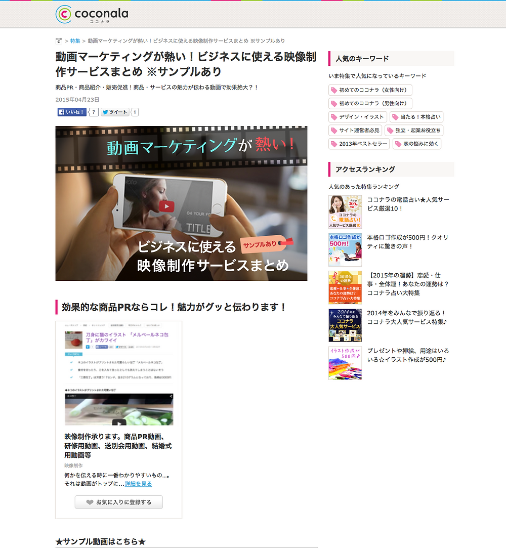 スクリーンショット 2015-05-04 19.23.48.png
