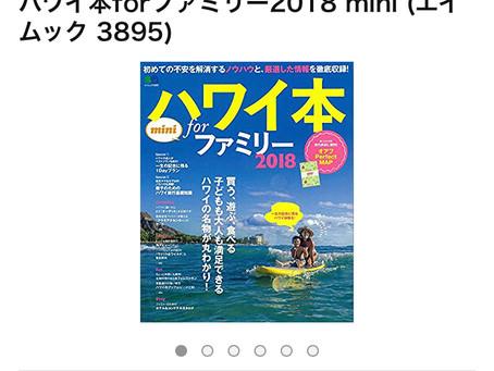 【ハワイロケ6日目】ハワイ最高!撮影最終日