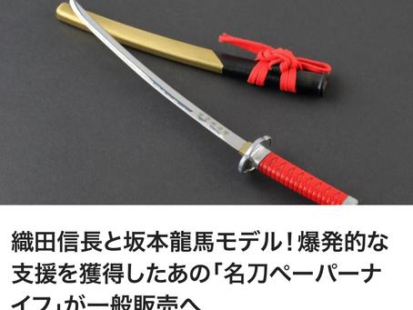 【iPhoneBlog】名刀ペーパーナイフ一般販売開始⤴︎